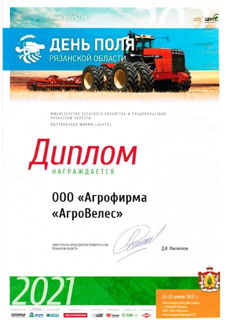 Диплом от Министерства сельского хозяйства и продовольствия Рязанской области 2021
