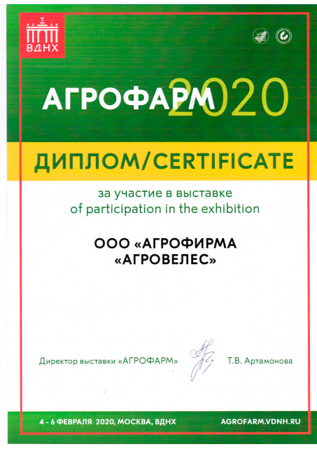 Диплом за участие в выставке Агрофарм