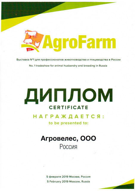 Сертификат от Агрофарм