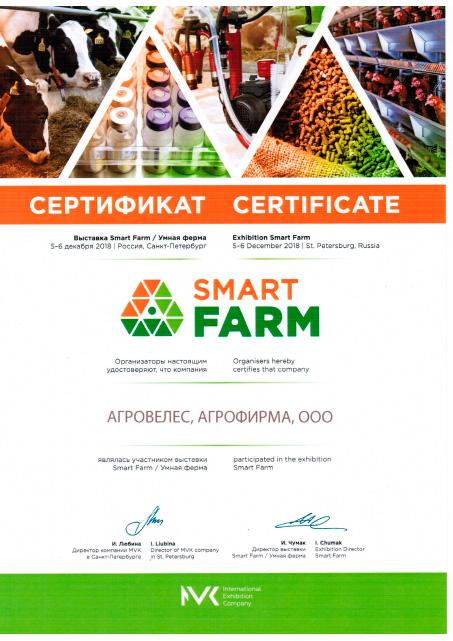 Сертификат участника выставки от Smart 2018 Farm