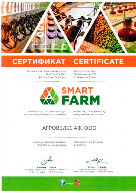 Сертификат участника выставки от Smart Farm 2017