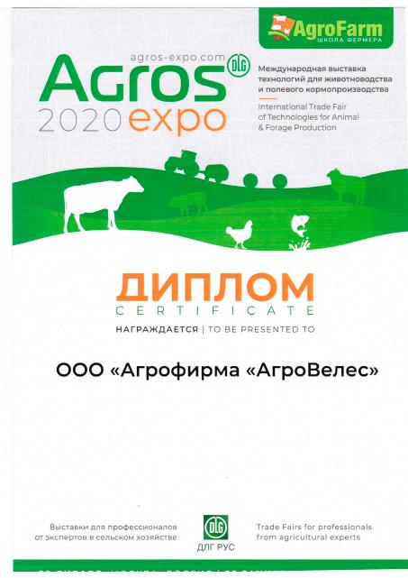 Диплом награда от Агрофарм 2020