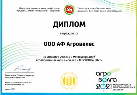 Диплом награда от Министерства сельского хозяйства и продовольствия Республики Татарстан АгроВолга 2021